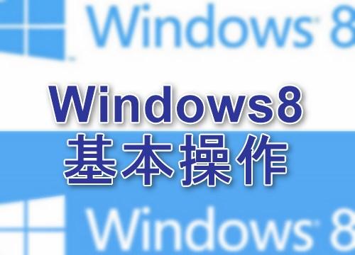 Windows8基本操作