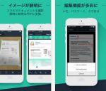 iPhoneアプリでおすすめの無料スキャナー『CamScanner』の使い方