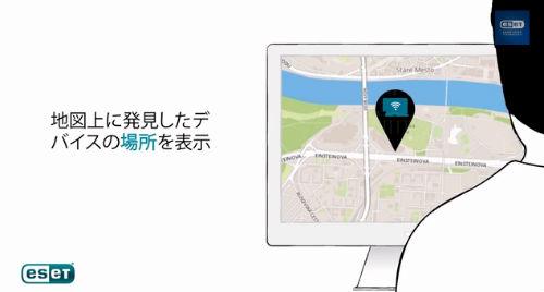 ESETアンチセフト PCの場所を検索して地図に表示