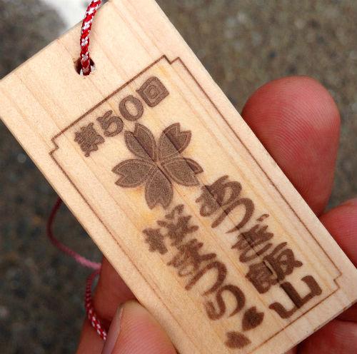 あつぎ飯山桜まつりの札