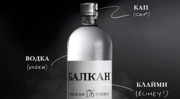 Balkan 176 Vodka  entre as bebidas alcoolicas mais fortes do mundo