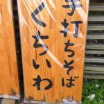 kuchiiwa