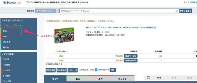 レゴモノレート検索結果