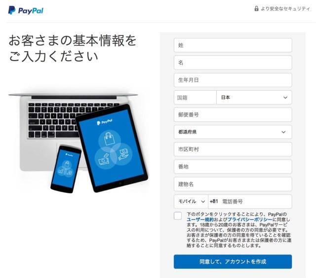 PayPalお客様情報