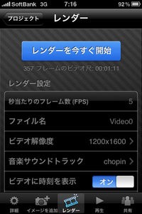 app_photo_itimelapse_5.jpg