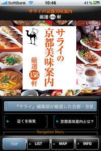 app_travel_serai_1.jpg