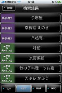 app_travel_serai_3.jpg