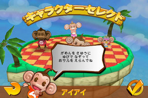 app_game_smb2_2.jpg
