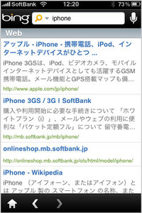 app_ref_bing_3.jpg