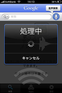 app_ref_googlemobileapp2_4.jpg