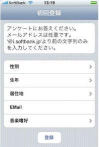 fm_tokyo_iphone_app_2.jpg