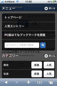 haneta_bookmark_iphone_2.jpg