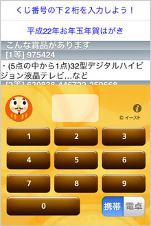 app_util_otoshidama_2.jpg