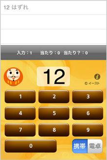 app_util_otoshidama_3.jpg