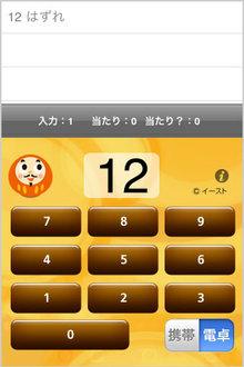 app_util_otoshidama_4.jpg