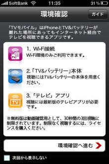 app_util_tvmobile_1.jpg