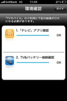 app_util_tvmobile_2.jpg