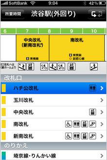 app_navi_yamanote_4.jpg