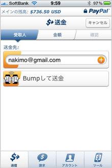 app_fin_paypal_3.jpg