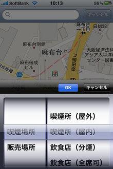 app_navi_smokingmap_5.jpg