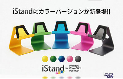 review_istand_11.jpg
