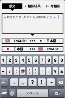 app_ref_excitetranslate_2.jpg
