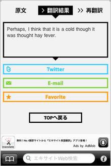 app_ref_excitetranslate_3.jpg