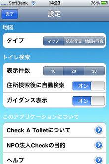 app_nav_checkatoilet_2.jpg