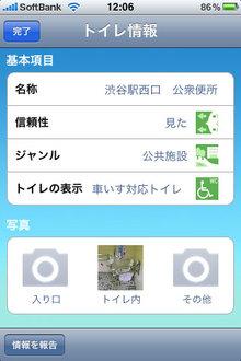 app_nav_checkatoilet_3.jpg