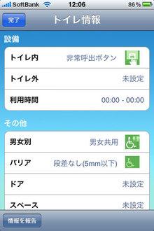 app_nav_checkatoilet_4.jpg