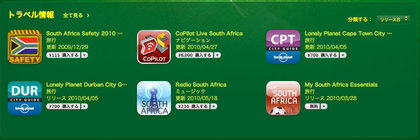 app_store_worldcup_1.jpg
