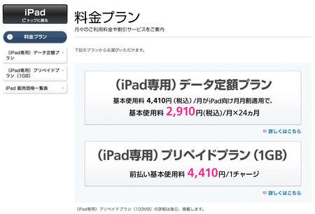 ipad_softbank_1.jpg