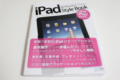 ipad_sytle_book_0.jpg