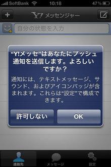 app_sns_yahoomessenger_2.jpg