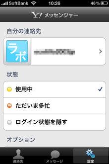 app_sns_yahoomessenger_3.jpg