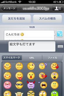 app_sns_yahoomessenger_4.jpg