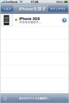 app_util_findmyiphone_2.jpg