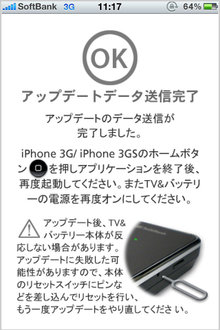 iphone4_ipad_oneseg_9.jpg