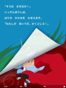 app_edu_otoehon_4.jpg