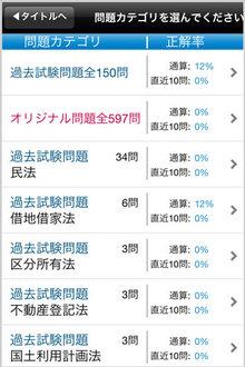 app_edu_yubitakken_3.jpg
