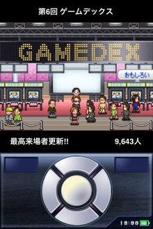 app_game_hatten_3.jpg