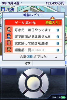 app_game_hatten_4.jpg
