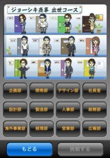 app_game_jhoshiki_2.jpg
