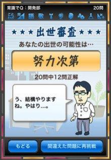 app_game_jhoshiki_4.jpg