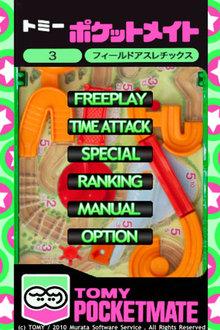 app_game_pocketmatefield_1.jpg