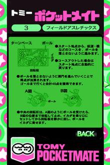 app_game_pocketmatefield_2.jpg