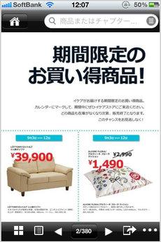 app_life_ikeaj_4.jpg