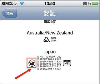 iPhone4_giteki_mark_3.jpg