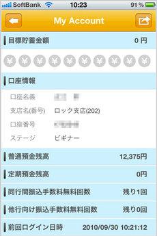 app_finance_rakutenbank_5.jpg
