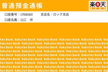 app_finance_rakutenbank_9.jpg
